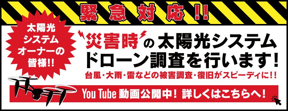 緊急対応!災害時の太陽光システムドローン調査を行います!YouTube動画公開中!詳しくはこちらへ!