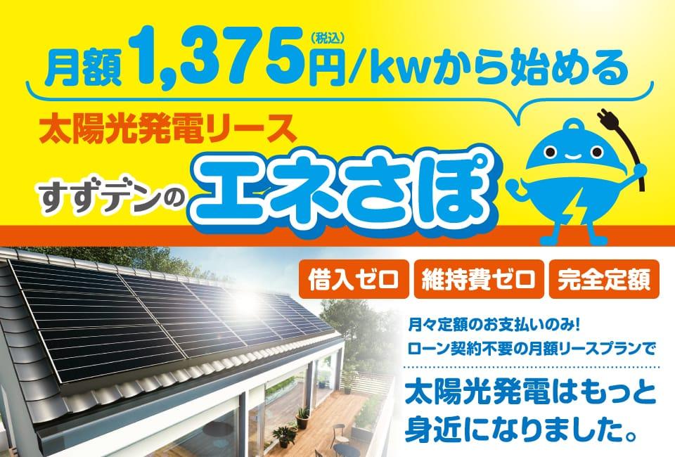 月額1375円/kWから始める太陽光発電リース すずデンのエネさぽ