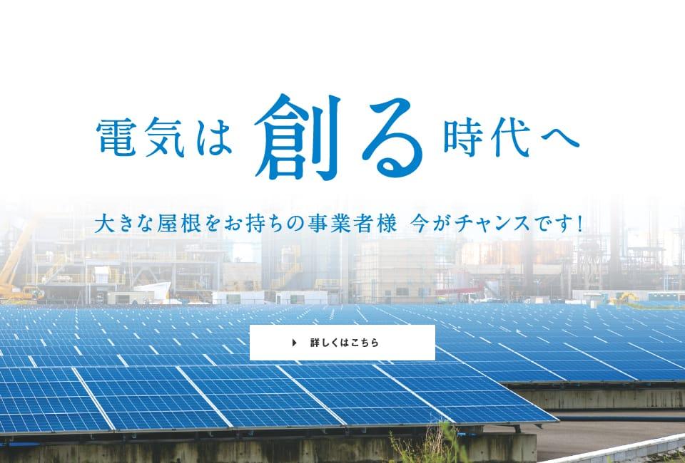 電気は創る時代へ 大きな屋根をお持ちの事業者様、今がチャンスです!