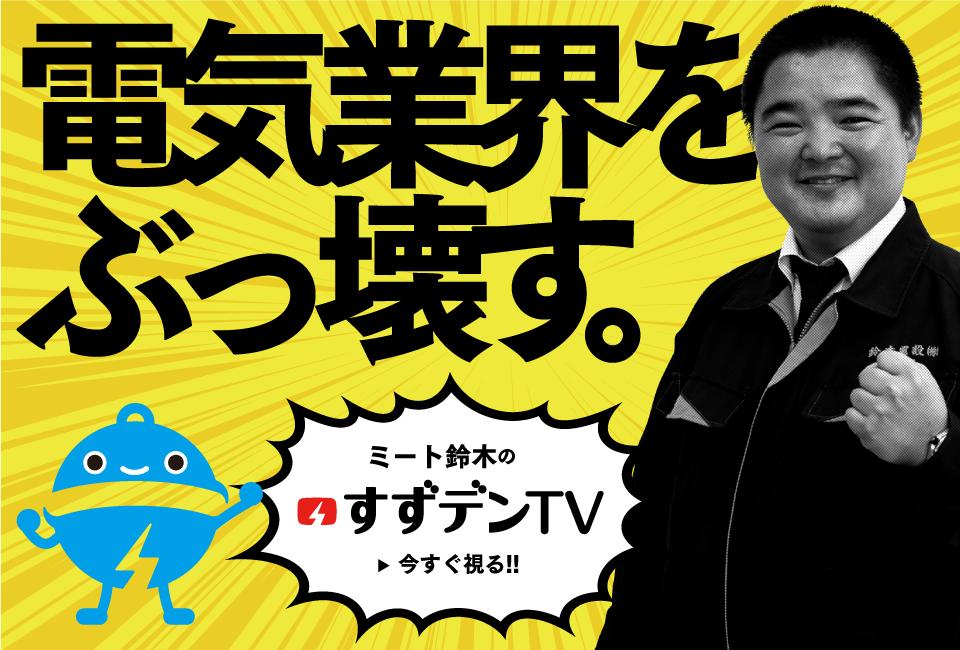 すずデンTV youtubeチャンネル